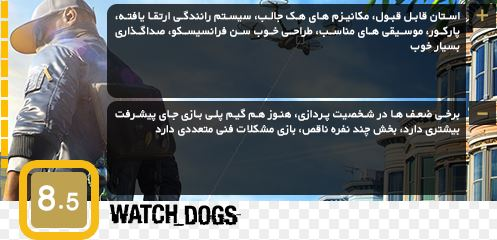 Watch Dogs 2 ps4 image9.JPG