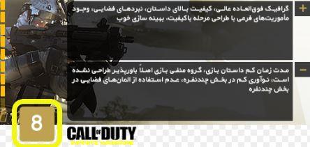 Call of Duty  Infinite Warfare ps4 image9.JPG