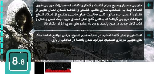 Assassins Creed IV Black Flag ps4 image23.png