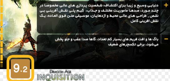 Dragon Age Inquisition ps4 image13.JPG