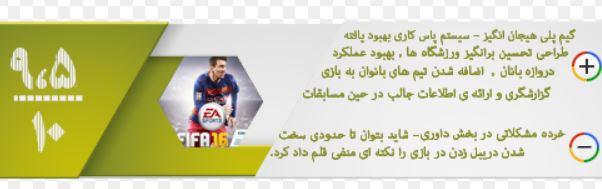 Fifa 16 ps4 image6.JPG
