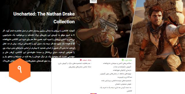 Uncharted The Nathan Drake Collection ps4 image8.JPG